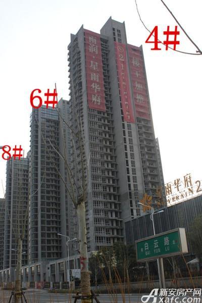 雨润星雨华府4#、6#、8#楼15年3月份项目进度(2015.3.27)