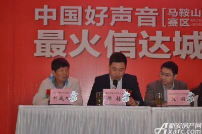 秀山信达城中国好声音马鞍山赛区新闻发布会(2016-04-07)