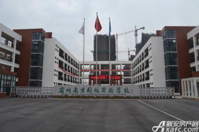 乐泽鑫城宿州南方国际实验学校