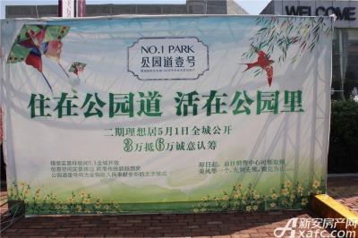 公园道壹号五一三天乐活动(2015.5.1 )