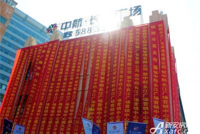中航长江广场中航长江广场营销中心开放售楼部(2015.6.6)