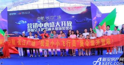 中航长江广场中航长江广场营销中心开放夏令营启动(2015.6.6)