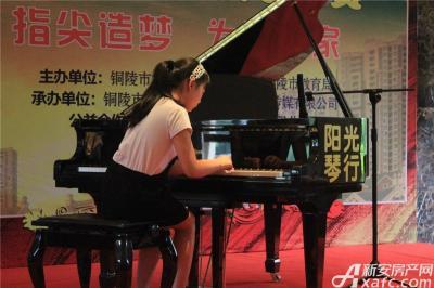 柏庄香域7月4日 柏庄香域少儿钢琴大赛开赛5