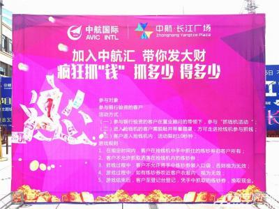 中航长江广场中航汇活动规则(2015.7.9)