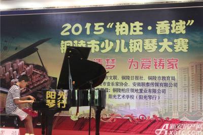 柏庄香域8月8日 柏庄香域少儿钢琴大赛