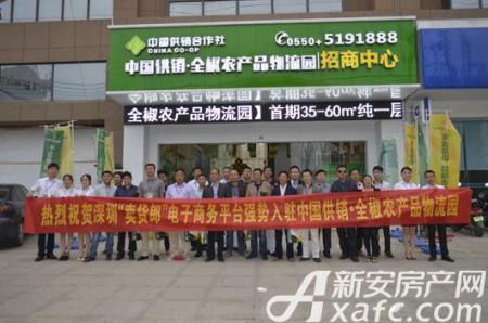 中国供销全椒农产品物流园活动图