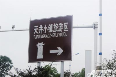 天景庄园天井小镇旅游区