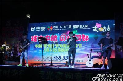 中航长江广场中航长江广场荧光夜跑音乐节—抓狂的音乐让现场沸腾(2015.8.31)
