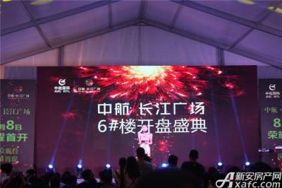 中航长江广场中航长江广场6#楼开盘盛典(2015.8.8)