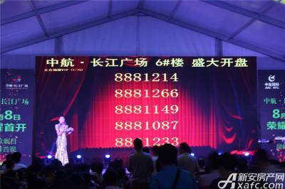 中航长江广场中航长江广场6#楼开盘抽号选房(2015.8.8)