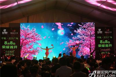中航长江广场中航长江广场6#楼开盘文艺表演(2015.8.8)