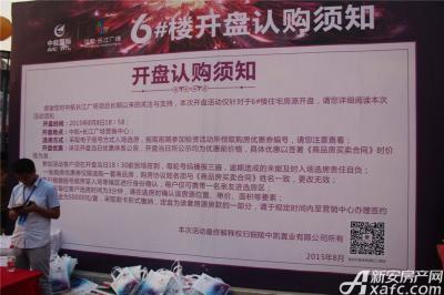 中航长江广场中航长江广场6#楼开盘(2015.8.8)