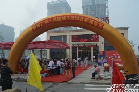 明珠广场凤凰城活动图