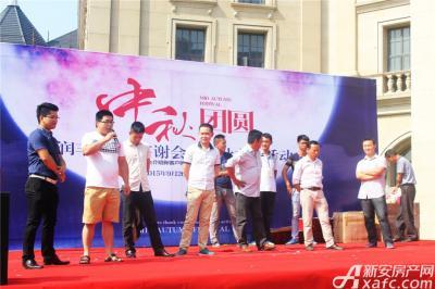 天景庄园业主答谢会暨中秋主题活动—互动环节(2015.09.26 )