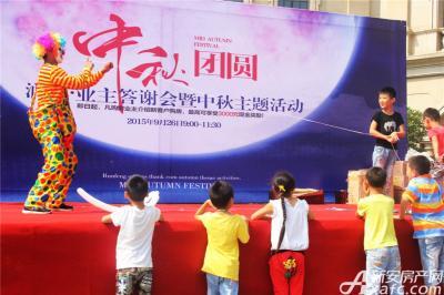 天景庄园业主答谢会—小丑和小朋友的互动环节(2015.09.26 )