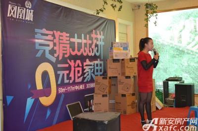 淮北凤凰城竞猜大竞猜大比拼 0元抢家电