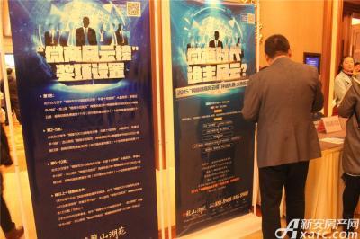 地矿龙山湖苑地矿龙山湖苑2015微商风云榜评选大赛启动仪式2