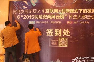 地矿龙山湖苑地矿龙山湖苑2015微商风云榜评选大赛启动仪式3