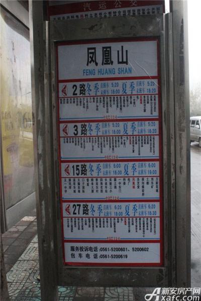 淮北凤凰城公交车站