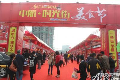 中航长江广场中航美食节(2015.10.27)