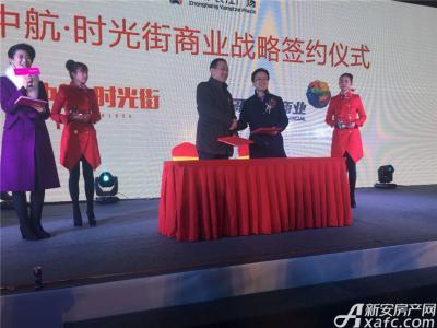 中航长江广场中航时光街点亮仪式签约仪式(2015.12.24)