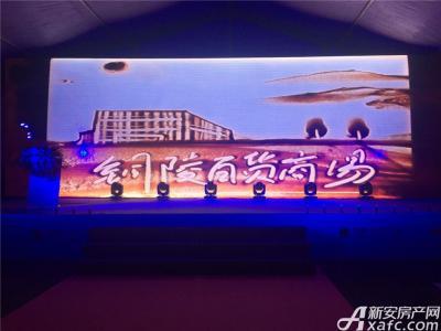 中航长江广场中航时光街点亮仪式(2015.12.24)