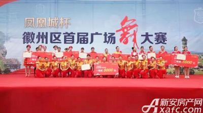 永吉凤凰城永吉凤凰城承办徽州区首届广场舞大赛