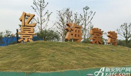 亿景海棠湾实景图