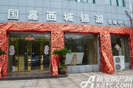 国鑫西城锦湖实景图