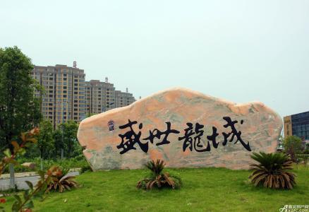 盛世龙城实景图