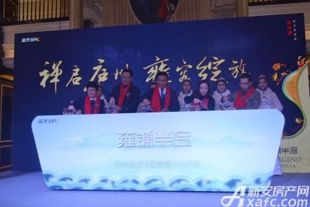 蓝光雍锦半岛活动图