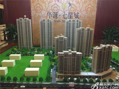 华源七星城实景图