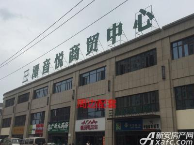 三潭音悦配套商贸中心