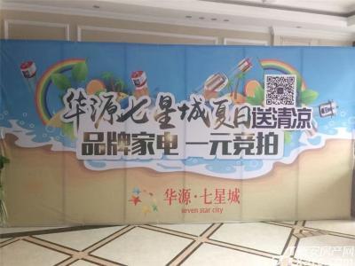 华源七星城家电一元起拍活动(2016.7.30)