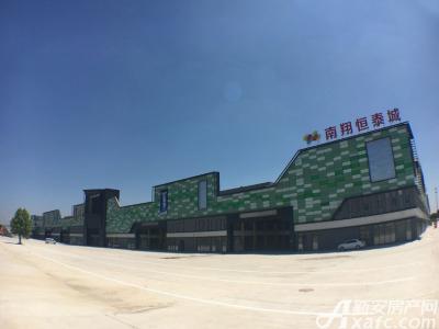 南翔恒泰城实景图