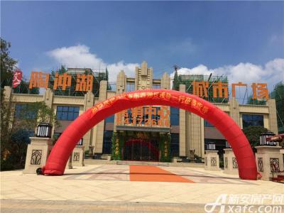 陶冲湖城市广场实景图