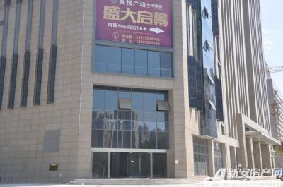 众悦广场项目实景图