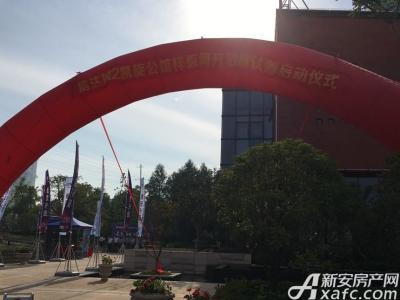 秀山信达城样板间开放开放活动现场(2016-09-05)