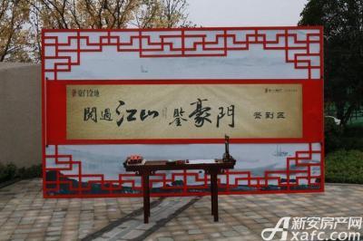 文一豪门金地营销中心开放(2016.9.10)