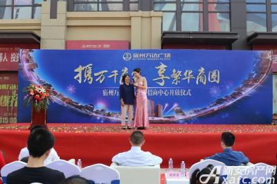 宿州万达广场招商中心开放(2016.9.24)