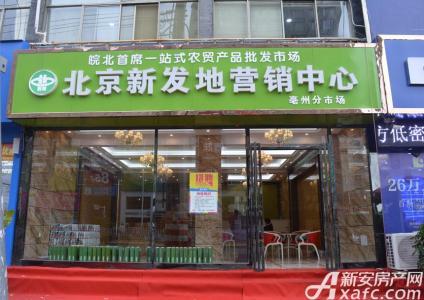 亳州新发地农产品批发市场实景图