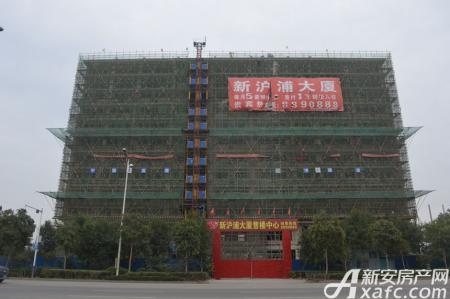 新沪浦大厦工程进度