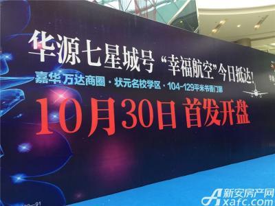 华源七星城一期开盘活动(2016.10.30)
