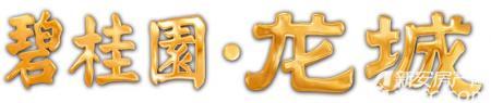 碧桂园龙城效果图