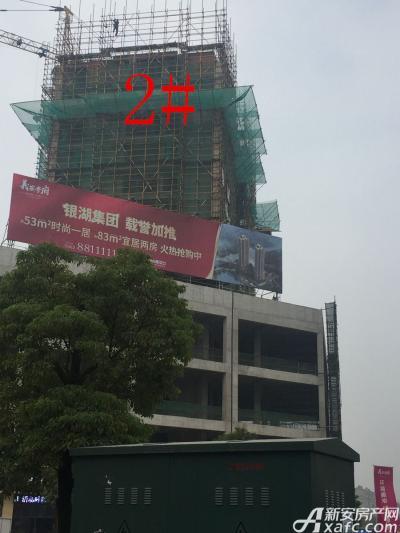 银湖义安学府2#楼11月份进度图(2016.9.22)