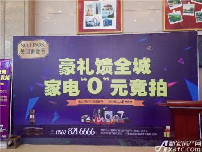 公园道壹号家电0元竞拍(2016.11.19 )