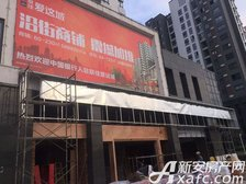 联佳爱这城中国银行入驻联佳爱这城(20161205)