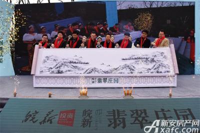 皖新翡翠庄园文化体验中心开放现场(2016.12.3)