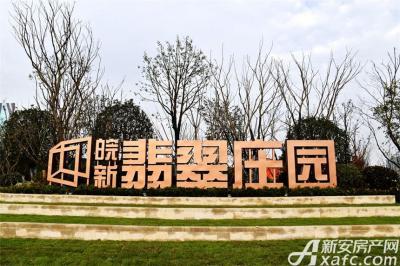皖新翡翠庄园文化体验中心实景