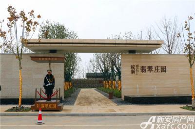 皖新翡翠庄园文化体验中心大门